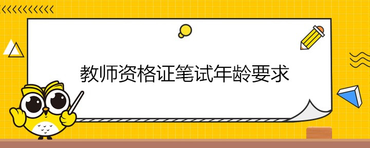 教师资格证笔试年龄要求