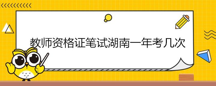 教师资格证笔试湖南一年考几次
