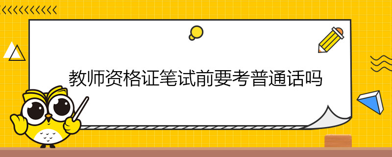 教师资格证笔试前要考普通话吗